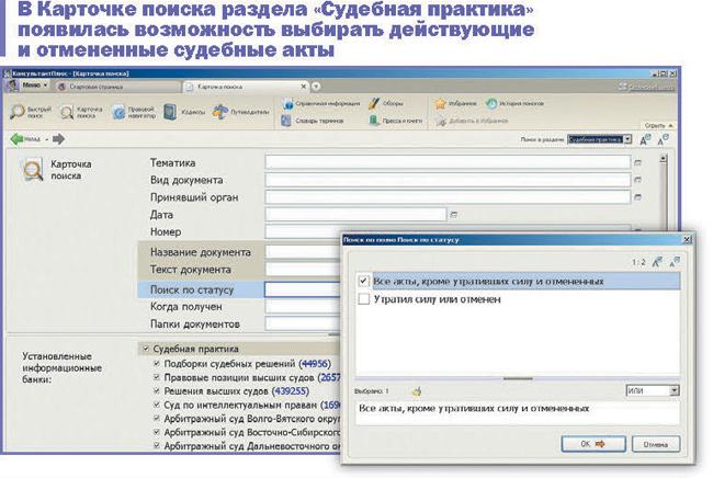 Ищу работу юриста москва