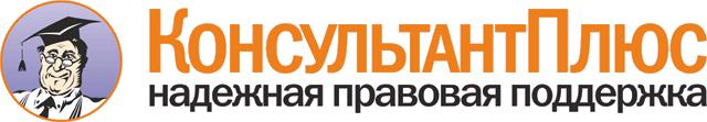 Официальный сайт Консультант Плюс