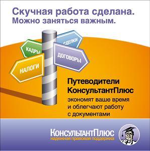 Подключение Консультант Плюс в Свердловской области